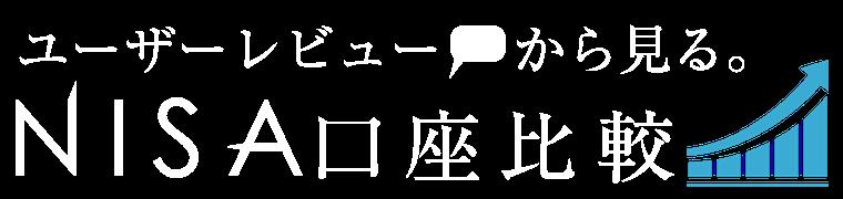 NISAおすすめ口座比較ロゴ2